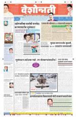 20th Apr Amravati - Read on ipad, iphone, smart phone and tablets.