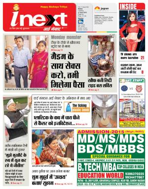 Patna Hindi ePaper, Patna Hindi Newspaper - InextLive - Read on ipad, iphone, smart phone and tablets