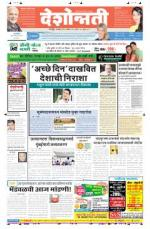21st Apr Nagpur - Read on ipad, iphone, smart phone and tablets.