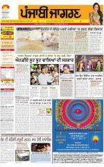 Amritsar : Punjabi jagran News : 21st April 2015 - Read on ipad, iphone, smart phone and tablets.