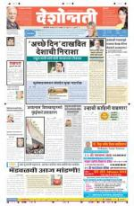 21st Apr Akola Main - Read on ipad, iphone, smart phone and tablets.