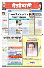 21st Apr Buldhana - Read on ipad, iphone, smart phone and tablets.