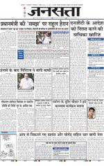Jansatta, Hindi, 21/04/2015 - Read on ipad, iphone, smart phone and tablets.