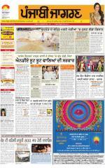 Jalandhar : Punjabi jagran News : 21st April 2015 - Read on ipad, iphone, smart phone and tablets.