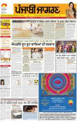 Jalandhar Dehat : Punjabi jagran News : 21st April 2015 - Read on ipad, iphone, smart phone and tablets.