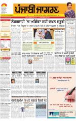 Tarantaran: Punjabi jagran News : 22nd April 2015 - Read on ipad, iphone, smart phone and tablets.