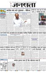 Jansatta, Hindi, 22/04/2015 - Read on ipad, iphone, smart phone and tablets.
