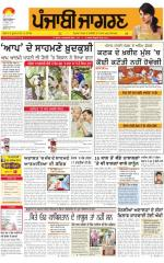 Moga/Faridkot/Muktsar: Punjabi jagran News : 23th April 2015 - Read on ipad, iphone, smart phone and tablets.