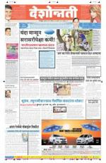 23rd Apr Nagpur - Read on ipad, iphone, smart phone and tablets.