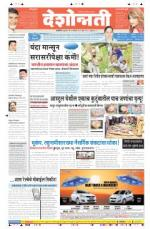 23rd Apr Akola Main - Read on ipad, iphone, smart phone and tablets.