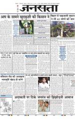 Jansatta, Hindi, 23/04/2015 - Read on ipad, iphone, smart phone and tablets.
