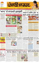 Jalandhar Dehat: Punjabi jagran News : 23th April 2015 - Read on ipad, iphone, smart phone and tablets.