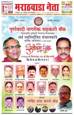 marathwadaneta