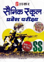 Sainik School Pravesh Pariksha (For Class VI)