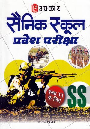 Sainik School Pravesh Pariksha (For Class VI) - Read on ipad, iphone, smart phone and tablets