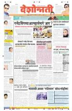 24th Apr Nanded - Read on ipad, iphone, smart phone and tablets.