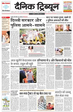 DT_24_April_2015_Ambala - Read on ipad, iphone, smart phone and tablets.
