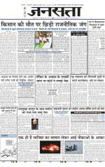 Jansatta, Hindi, 24/04/2015 - Read on ipad, iphone, smart phone and tablets.