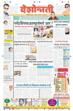 24th Apr Akola Main - Read on ipad, iphone, smart phone and tablets.