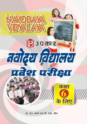Navodaya Vidhyalaya Pravesh Pariksha - Read on ipad, iphone, smart phone and tablets