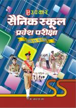 Sainik School Pravesh Pariksha (For Class IX)