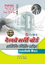 Railway Bharti Board Sammilit Likhit Pariksha (Technical Cadre)
