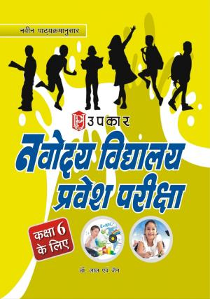 Navodaya Vidhyalaya Pravesh Pariksha - Read on ipad, iphone, smart phone and tablets