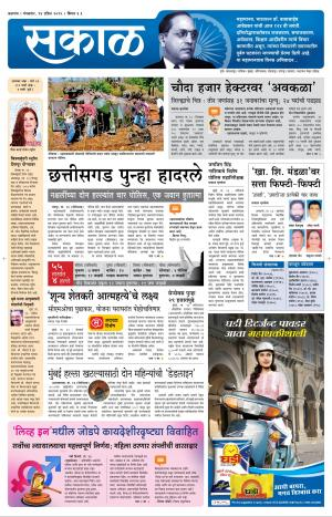 जळगाव - Read on ipad, iphone, smart phone and tablets.