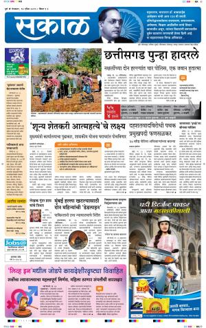अहमदनगर - Read on ipad, iphone, smart phone and tablets.