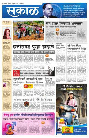 नंदुरबार - धुळे - Read on ipad, iphone, smart phone and tablets.