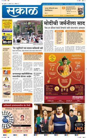 पुणे - Read on ipad, iphone, smart phone and tablets.