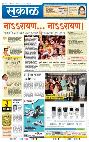 मुंबई - Read on ipad, iphone, smart phone and tablets.