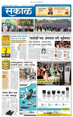 नाशिक - Read on ipad, iphone, smart phone and tablets