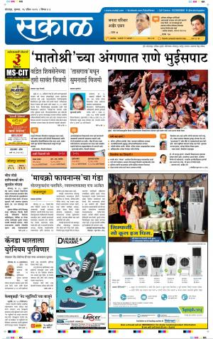 सोलापुर - Read on ipad, iphone, smart phone and tablets