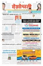 25th Apr Buldhana - Read on ipad, iphone, smart phone and tablets.