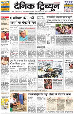 DT_25_April_2015_Ambala - Read on ipad, iphone, smart phone and tablets.