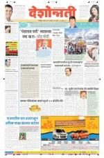 25th Apr Nagpur - Read on ipad, iphone, smart phone and tablets.