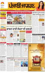 Sangrur\Barnala: Punjabi jagran News : 25th April 2015 - Read on ipad, iphone, smart phone and tablets.
