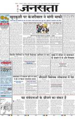 Jansatta, Hindi, 25/04/2015 - Read on ipad, iphone, smart phone and tablets.