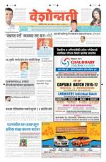 25th Apr Akola Main - Read on ipad, iphone, smart phone and tablets.