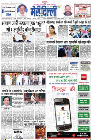 Hindi News Paper - Read on ipad, iphone, smart phone and tablets.