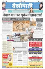 26th Apr Buldhana - Read on ipad, iphone, smart phone and tablets.