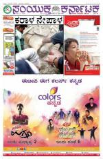 Samyuktha Karnataka - Read on ipad, iphone, smart phone and tablets