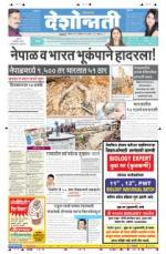 26th Apr Akola Main - Read on ipad, iphone, smart phone and tablets.