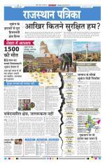 Rajasthan Patrika Jodhpur - Read on ipad, iphone, smart phone and tablets