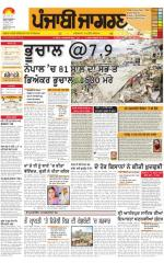 Amritsar : Punjabi jagran News : 26th April 2015 - Read on ipad, iphone, smart phone and tablets.