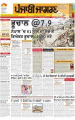 Tarantaran : Punjabi jagran News : 26th April 2015 - Read on ipad, iphone, smart phone and tablets.