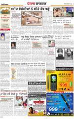 Ludhiana Dehat : Punjabi jagran News : 26th April 2015 - Read on ipad, iphone, smart phone and tablets.