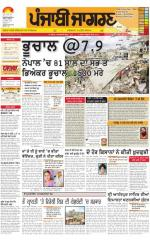 Jalandhar Dehat  : Punjabi jagran News : 26th April 2015 - Read on ipad, iphone, smart phone and tablets.