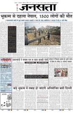 Jansatta, Hindi, 26/04/2015 - Read on ipad, iphone, smart phone and tablets.